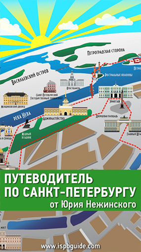 Free Saint Petersburg Guide